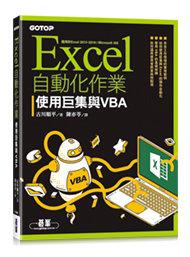 Excel 自動化作業|使用巨集與 VBA