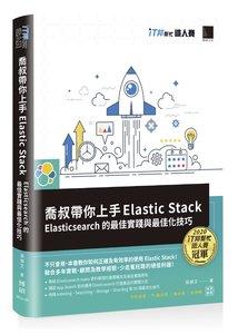 喬叔帶你上手 Elastic Stack:Elasticsearch 的最佳實踐與最佳化技巧(iT邦幫忙鐵人賽系列書)-cover