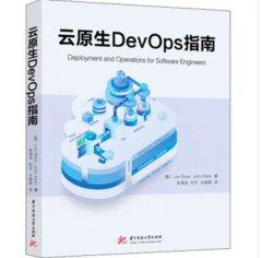 雲原生 DevOps 指南 (Deployment and Operations for Software Engineers)-cover