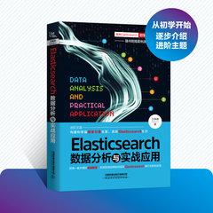Elasticsearch 數據分析與實戰應用-cover