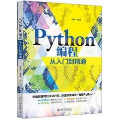 Python 編程從入門到精通-cover