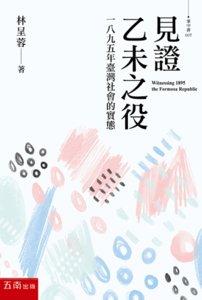 見證乙未之役 一八九五年台灣社會的實態-cover
