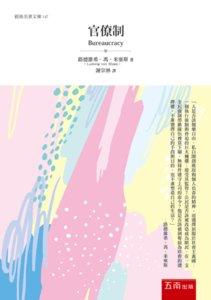官僚制-cover