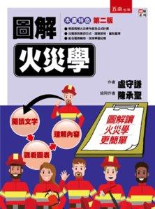 圖解火災學, 2/e-cover