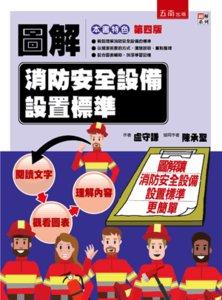 圖解消防安全設備設置標準, 4/e-cover