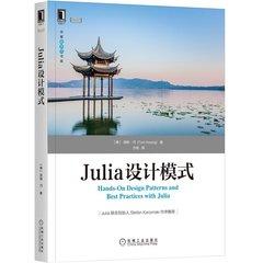 Julia設計模式-cover