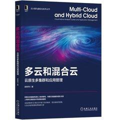 多雲和混合雲:雲原生多集群和應用管理-cover