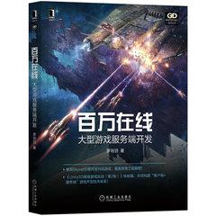 百萬在線:大型遊戲服務端開發-cover
