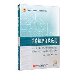 單片機原理及應用 — 基於 Keil 及 Proteus, 3/e-cover