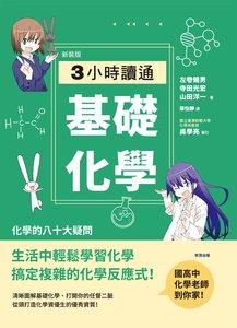 【新裝版】3小時讀通基礎化學-cover
