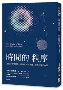 時間的秩序:用最尖端物理學,顛覆常識與直覺,探索時間的本質-cover