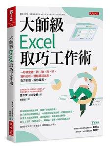 大師級 Excel 取巧工作術: 一秒搞定搬、找、換、改、抄,資料分析一鍵結果就出來,對方秒懂、服你專業。(長銷五年紀念版)-cover