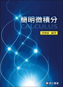 簡明微積分-cover