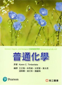 普通化學 (Timberlake: General, Organic, and Biological Chemistry: Structures of Life, 6/e)-cover