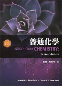 普通化學 (Zumdahl: Introductory Chemistry: A Foundation, 9/e)-cover
