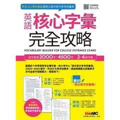 英語核心字彙完全攻略:2000字~4500字 (全新編修版,111學年度適用)【書+朗讀MP3+別冊】-cover