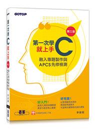 第一次學 C就上手 -- 融入專題製作與 APCS 先修檢測, 3/e-cover