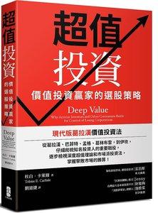 超值投資:價值投資贏家的選股策略, 2/e-cover