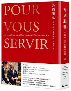 為您服務:米其林三星餐廳的待客之道-cover