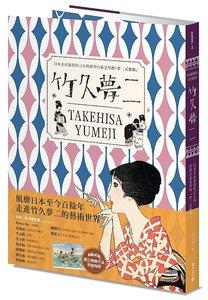 竹久夢二 TAKEHISA YUMEJI:日本大正浪漫代言人與形塑日系美學的「夢二式藝術」(首刷限量隨書附贈海報)-cover