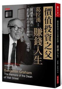 價值投資之父葛拉漢:賺錢人生 「閱讀葛拉漢,是正確的投資起跑點」─ 巴菲特-cover