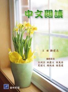 中文閱讀-cover