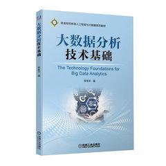 大數據分析技術基礎-cover