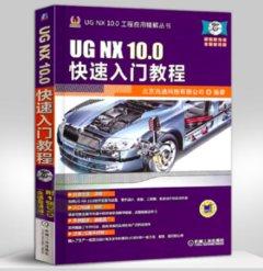 UG NX 10.0快速入門教程-cover
