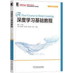 深度學習基礎教程-cover