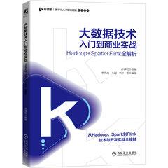大數據技術入門到商業實戰——Hadoop+Spark+Flink全解析-cover