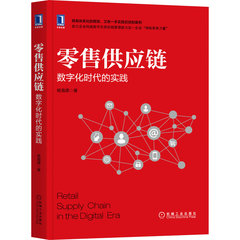 零售供應鏈:數字化時代的實踐-cover