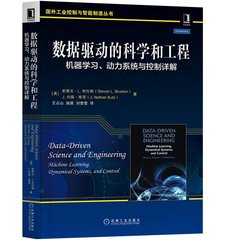 數據驅動的科學和工程:機器學習、動力系統與控制詳解-cover