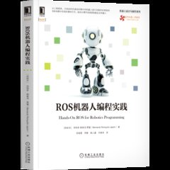 ROS 機器人編程實踐 (Hands-On ROS for Robotics Programming)-cover