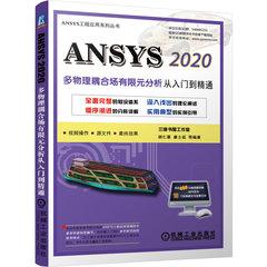 ANSYS2020多物理耦合場有限元分析從入門到精通-cover