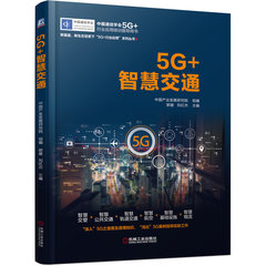 5G+智慧交通-cover