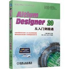 Altium Designer20從入門到精通 -cover