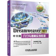 Dreamweaver2021中文版入門與提高實例教程 -cover