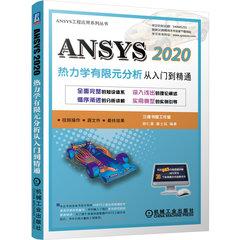 ANSYS 2020熱力學有限元分析 從入門到精通 -cover