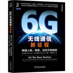 6G無線通信新征程:跨越人聯、物聯,邁向萬物智聯-cover