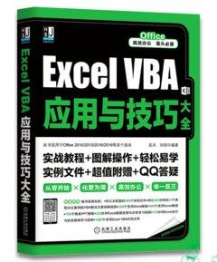 Excel VBA應用與技巧大全-cover