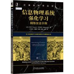 信息物理系統強化學習:網絡安全示例-cover