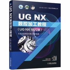 UG NX數控加工教程(UG NX 1872版)-cover