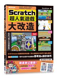 Scratch 超人氣遊戲大改造:動腦想、動手玩,讓程式與遊戲設計都變有趣!-cover