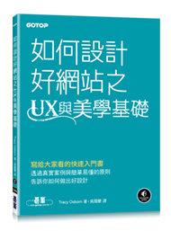 如何設計好網站之 UX 與美學基礎 (Hello Web Design: Design Fundamentals and Shortcuts for Non-Designers)-cover
