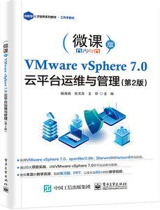 VMware vSphere 7.0 雲平臺運維與管理(第2版)-cover