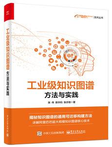 工業級知識圖譜:方法與實踐-cover