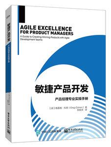 敏捷產品開發——產品經理專業實操手冊-cover