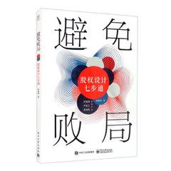 避免敗局:股權設計七步通-cover