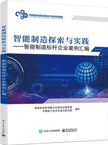 智能製造探索與實踐 ——智能製造標桿企業案例匯編(一)-cover