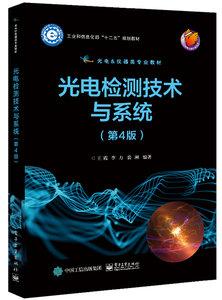 光電檢測技術與系統(第4版)-cover